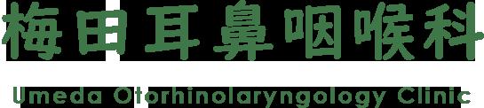 梅田耳鼻咽喉科医院 /姫路市/耳鼻咽喉科